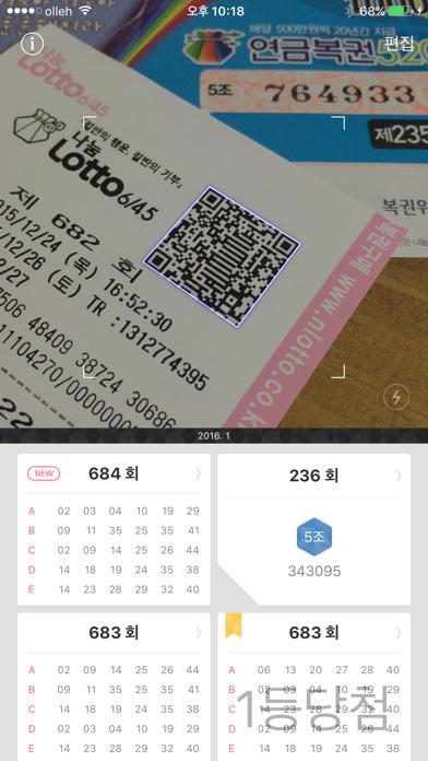 다운로드 대박확인! 로또+연금복권 PC 용