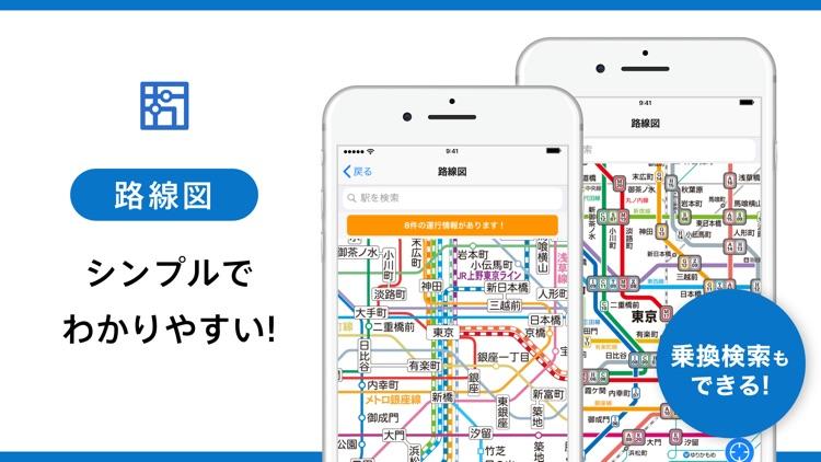 乗り換えナビタイム(時刻表・運行情報アプリ) screenshot-3