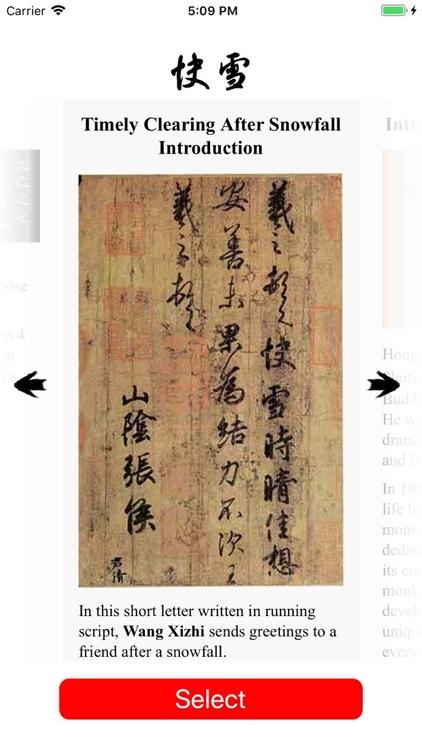 活字帖 | Live Calligraphy screenshot-4