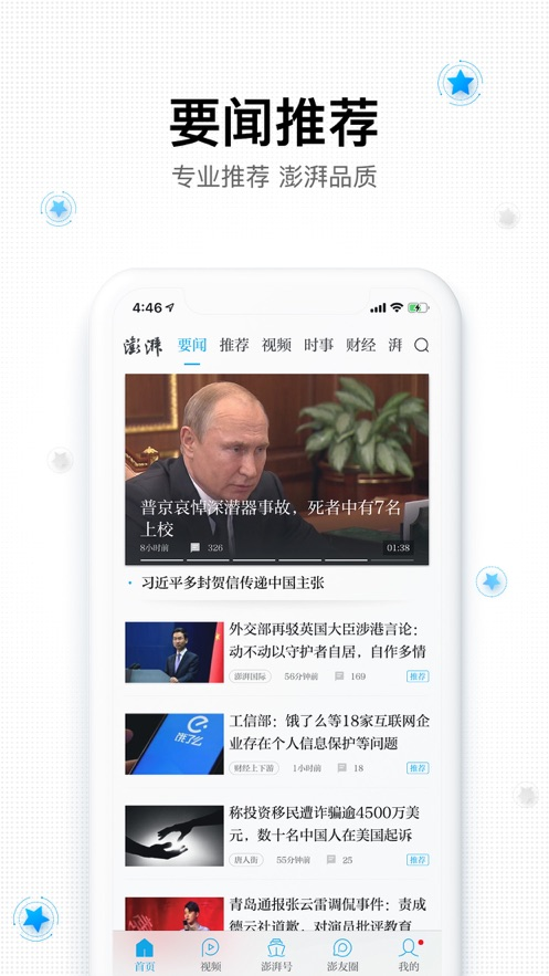 澎湃新闻-专注时政与思想的资讯阅读平台-2
