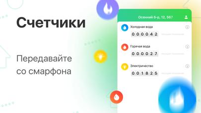 ЖКХ КузбассСкриншоты 1