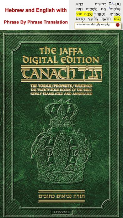ArtScroll Digital Library Screenshot