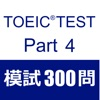TOEIC Test Part4 リスニング 模試300問 - iPhoneアプリ