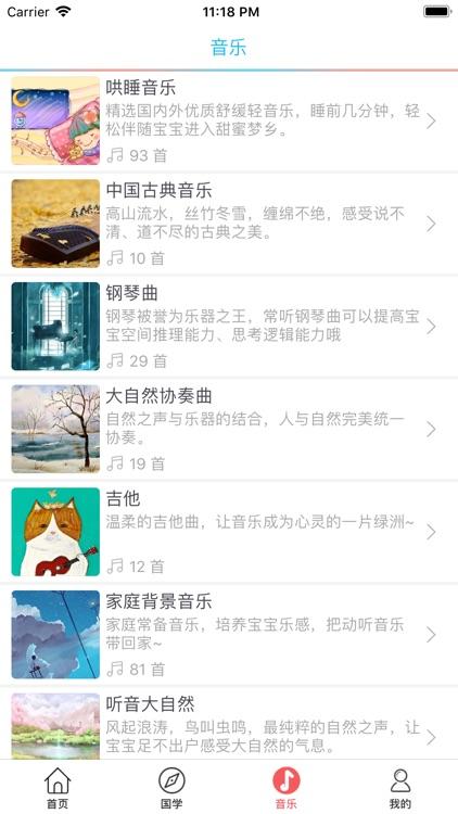 成语故事(4)-有声视频读物 screenshot-4