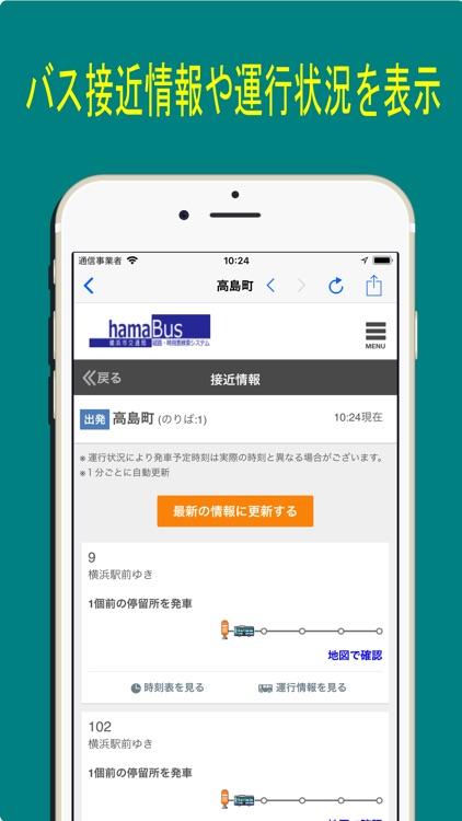 バス・時刻表 screenshot-4
