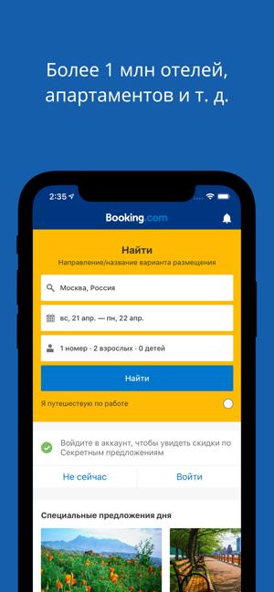 booking.com номер телефона в москве бесплатно