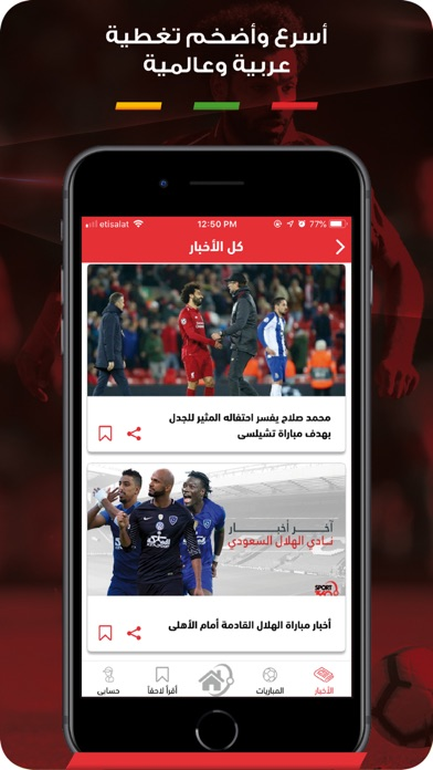 Screenshot for Sport360 - سبورت 360 in United Arab Emirates App Store