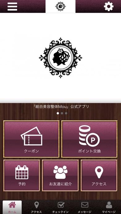 Mou公式アプリ screenshot #1
