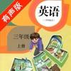 PEP人教版小学英语三年级上册 -课本同步
