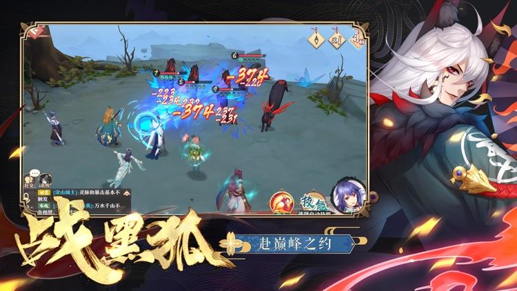 狐妖小红娘 screenshot-3