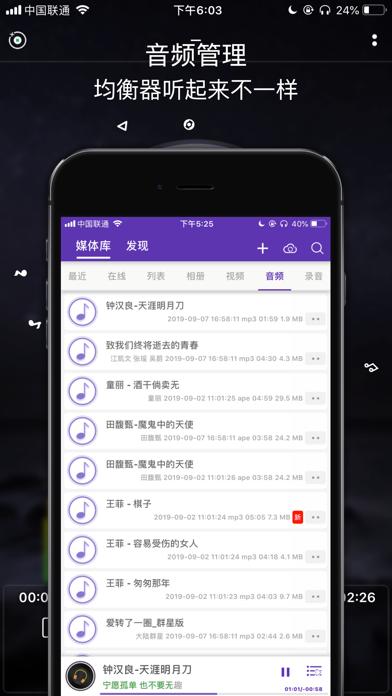 影音宝 screenshot 6