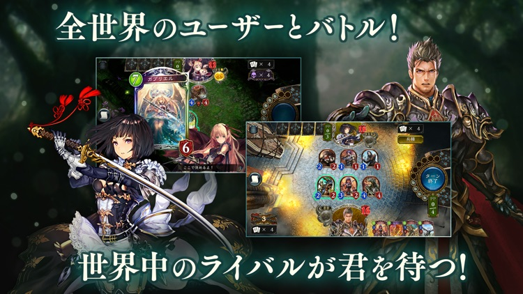 シャドウバース (Shadowverse) screenshot-1
