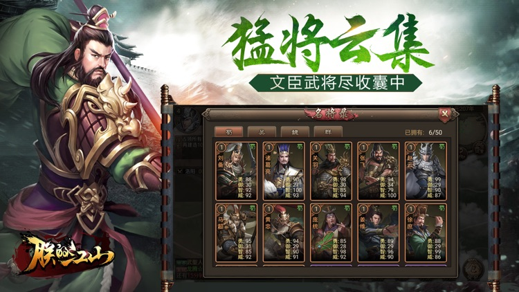 朕的江山-热血征战天下 screenshot-3