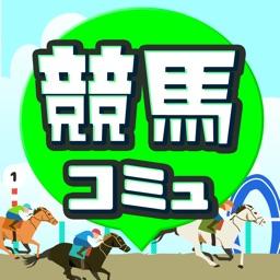 競馬コミ 競馬好きの競馬コミュニティ