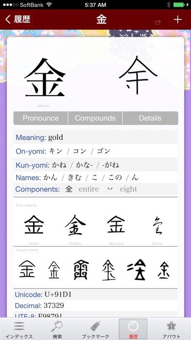 桜英和和英辞典のおすすめ画像7