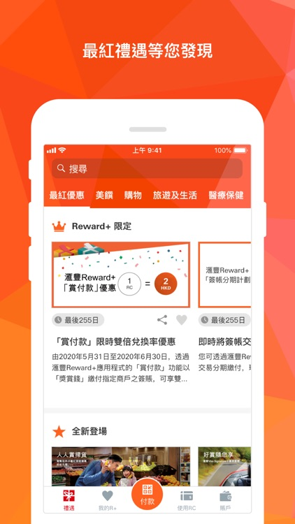 HSBC HK Reward+