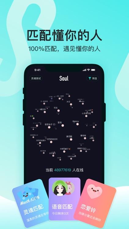Soul-跟随灵魂找到你 screenshot-0