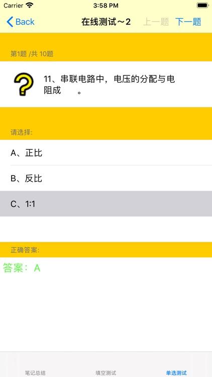 最实用电工基础知识大全 screenshot-5