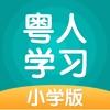 粤人学习-小学英语课在家上