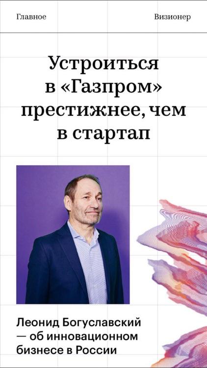Журнал РБК screenshot-3