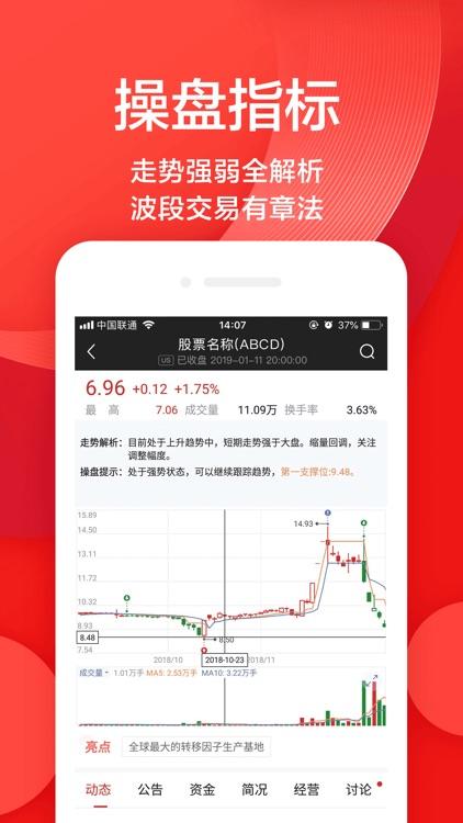 海豚股票 screenshot-1