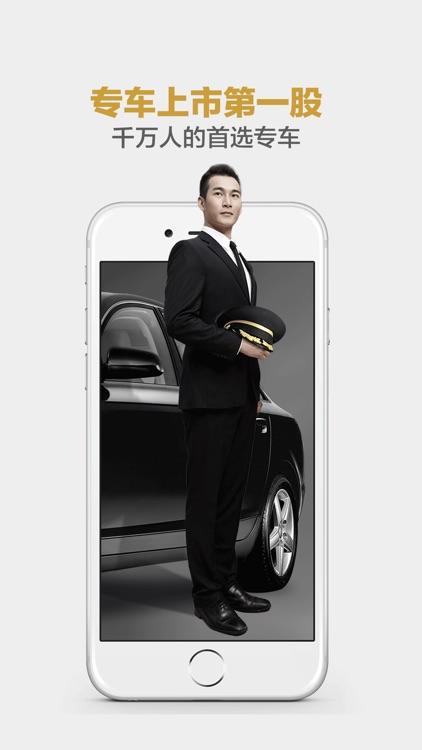 神州专车-专业安全,出行优选