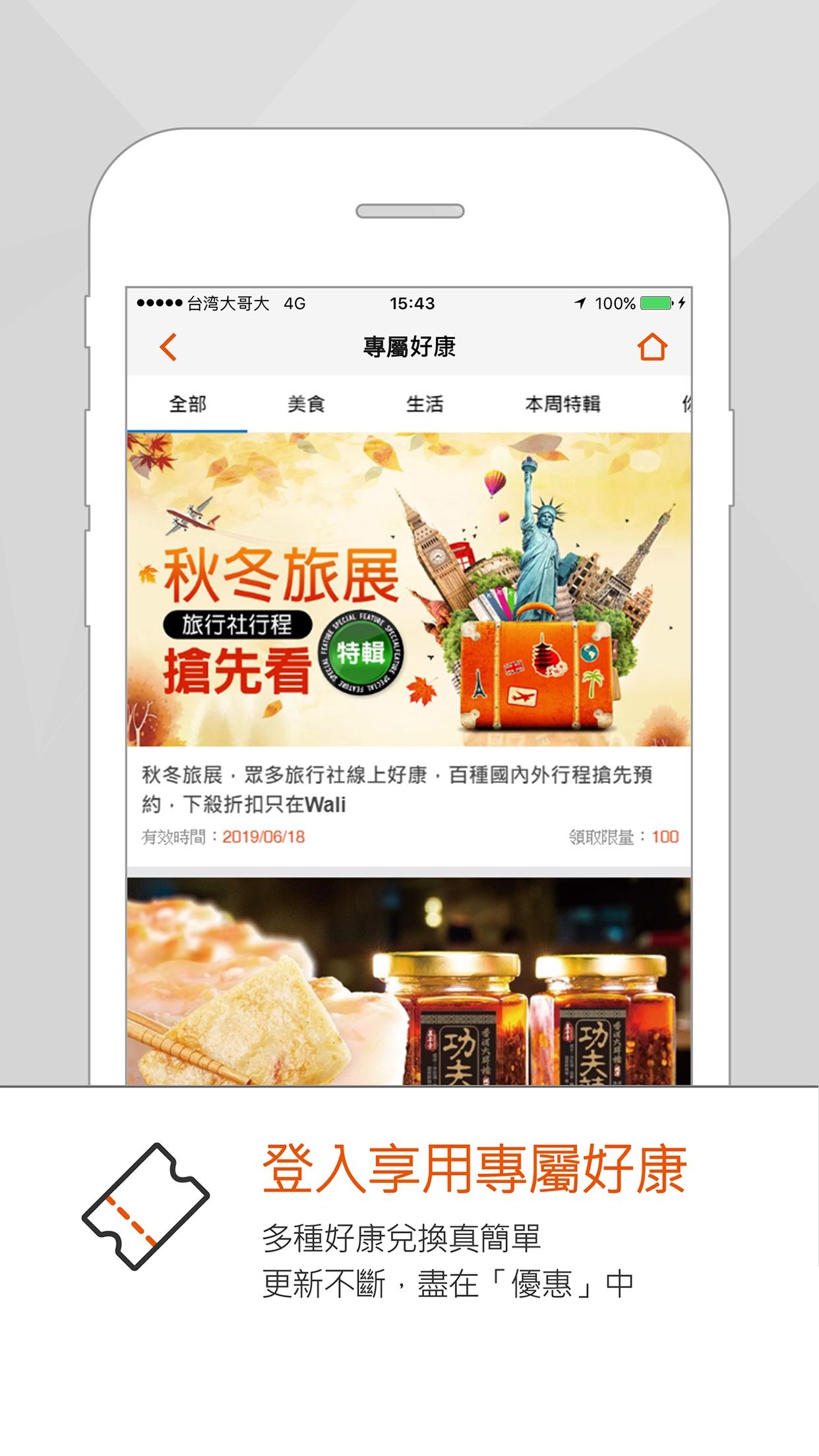台灣大哥大行動客服 Screenshot