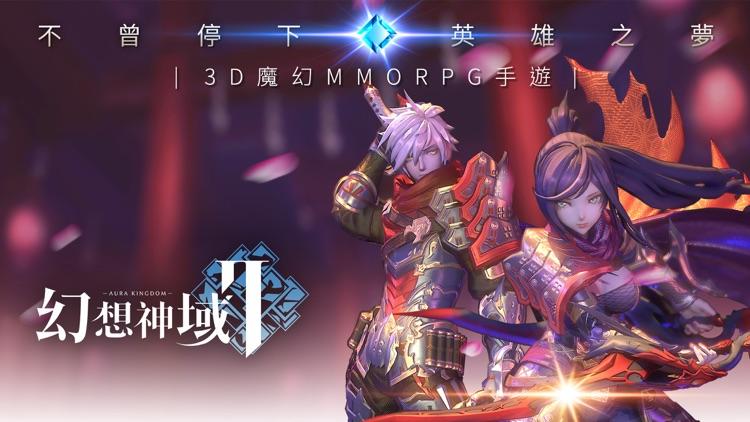 幻想神域2 screenshot-0