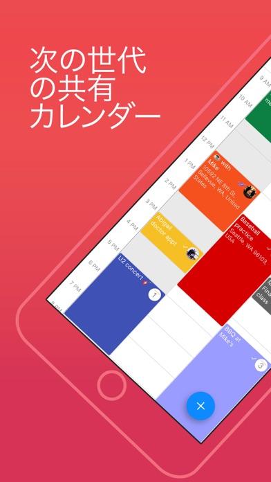 GroupCal-共有カレンダーのスクリーンショット1