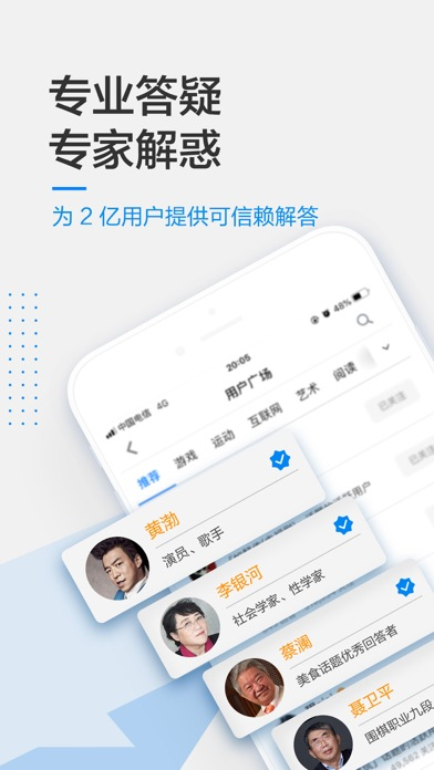 Screenshot for 知乎 - 有问题,上知乎 in Portugal App Store