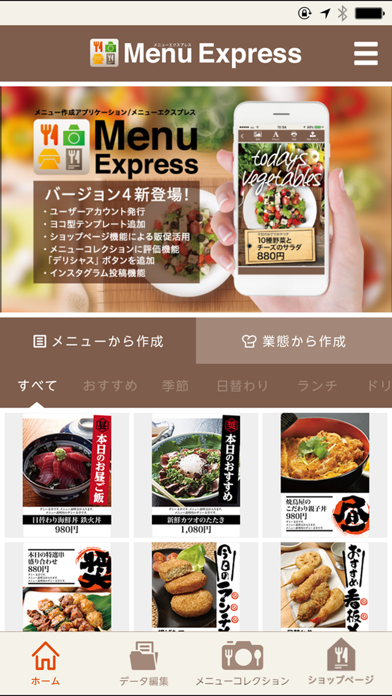 Menu Express -for restaurant- screenshot one