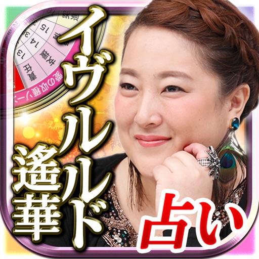 TV話題の占い【占い師イヴルルド遙華】フォーチュンサイクル占