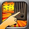 超ピンポンダッシュ ~無料暇つぶしゲーム~ - iPhoneアプリ