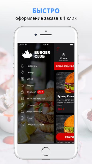 Burger Club   Тюмень screenshot 2