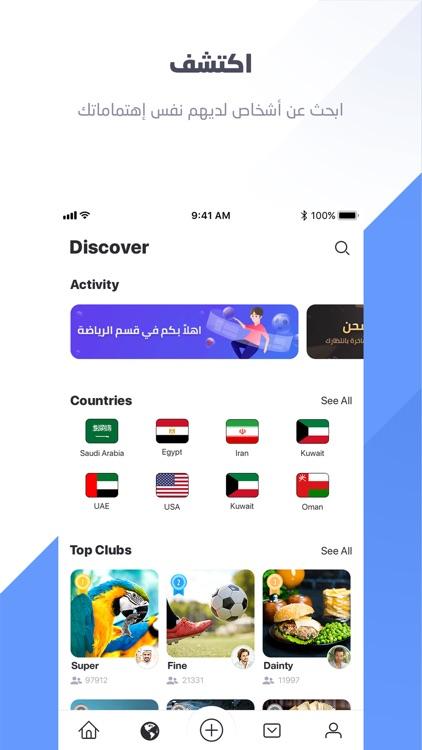 Loops - Connecting Arabs screenshot-3