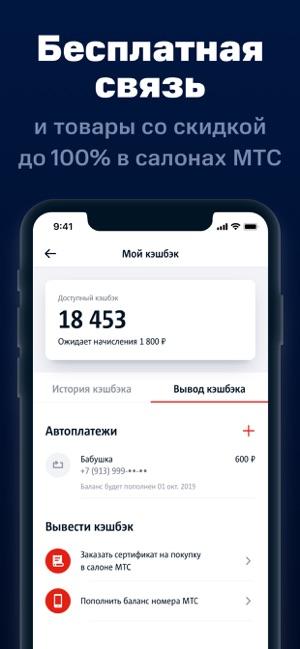Mts cash back сертификат festive time технологическая карта рамазанова infourok ru