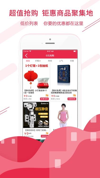 微薄利-让购物充满惊喜 screenshot-4