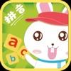 拼音 - 汉语拼音学习助手