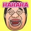 笑うおじさん - iPadアプリ