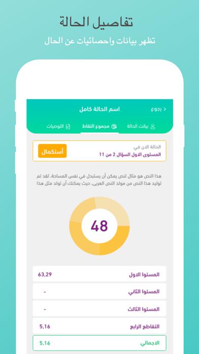 MAHARAT - مهاراتلقطة شاشة4