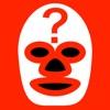 プロレスクイズ 150問1本勝負 - iPhoneアプリ