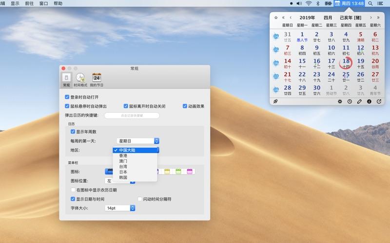 农历日历 LunarCal for Mac