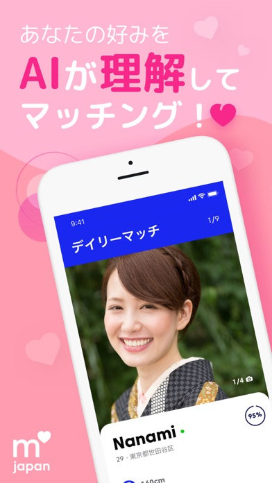 Match Japan 世界最大級の恋愛・結婚マッチングアプ ScreenShot0