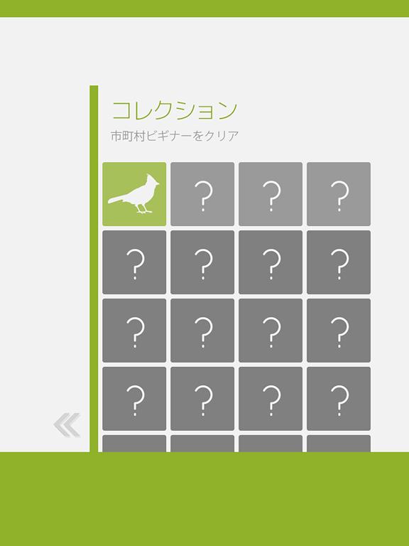 あそんでまなべる 神奈川県地図パズルのおすすめ画像4