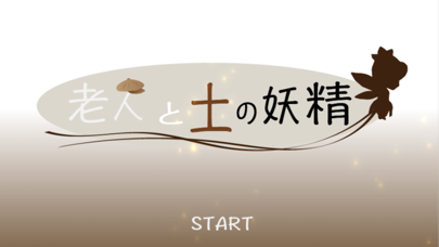 老人と土の妖精 screenshot 1