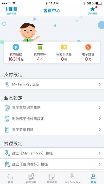 FamilyMart screenshot-4