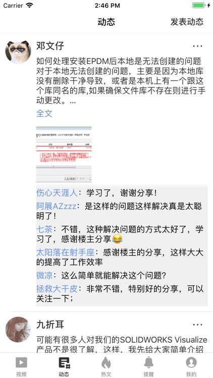 淘新闻-淘到热点资讯 screenshot-5