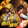 和平精英 - Tencent Mobile Games