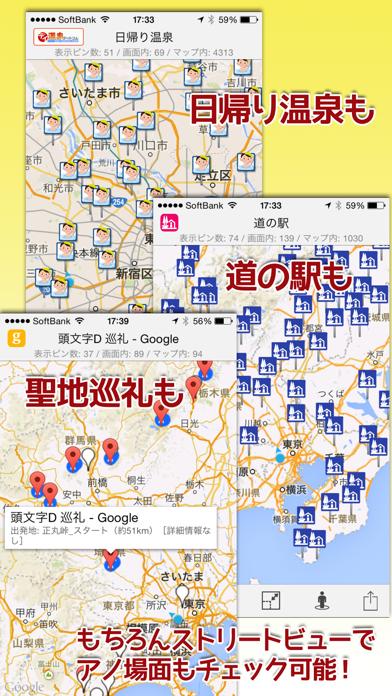 ロケスマ ScreenShot4