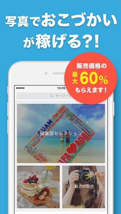 スナップマート(Snapmart)-フリマ感覚で写真が売れるのスクリーンショット3